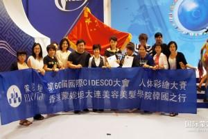 第61届世界CIDESCO(CIDESCO)美容大会首次在中国举办