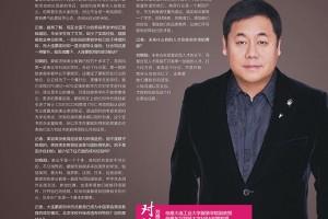 对话 | 与郑明明和刘晓阳校长来聊聊—关于美,关于蒙妮坦