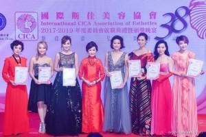 与世界美对话,贺国际斯佳美容协会38周年庆典