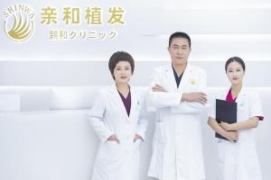 大连植发哪家好?亲和植发—来自日本的植发专家