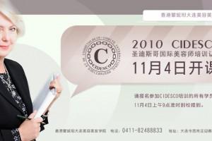 2010年CIDESCO培训认证11月4日开课