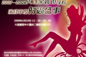 07年度冬季毕业典礼暨08年度时尚彩妆发布会