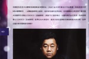刘晓阳校长获香港美容业杰出贡献奖