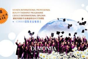 2012年CIDESCO国际美容师博士考试通知