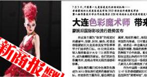 新商报:大连色彩魔术师带来最炫时尚风