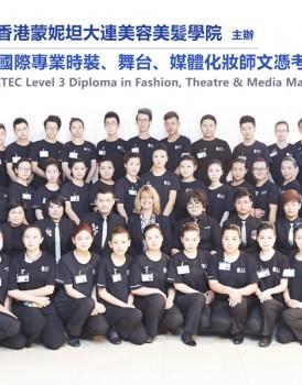 2014ITEC化妆师培训深造合影