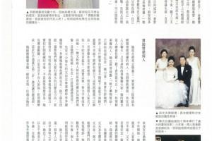香港明报周刊-郑明明美容路上春风化雨