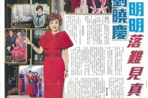 香港《星岛日报》郑明明 刘晓庆落难见真情