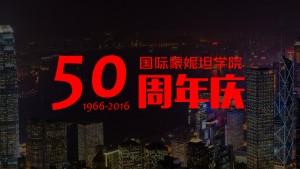 国际蒙妮坦学院50周年庆星光璀璨