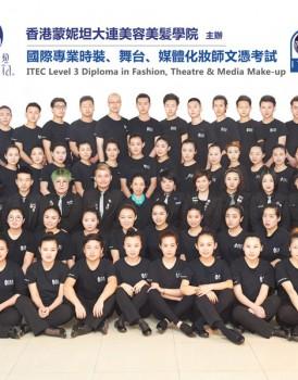2016ITEC化妆师培训深造合影