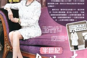 香港媒体刊登蒙妮坦半世纪传奇《友共情》