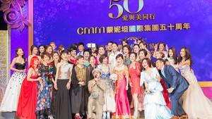蒙妮坦50周年庆典全程回顾,见证中国美业辉煌