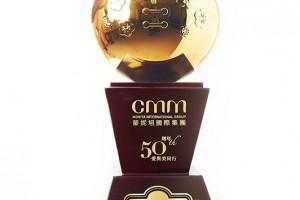 刘晓阳校长荣获国际蒙妮坦集团50周年杰出奉献大奖
