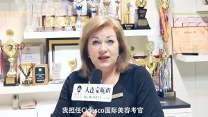 国际CIDESCO美容协会副主席专访