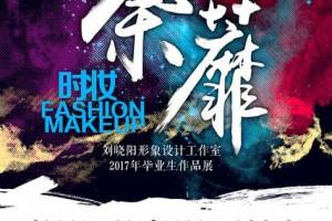 刘晓阳形象设计工作室毕设作品展演即将盛大启幕