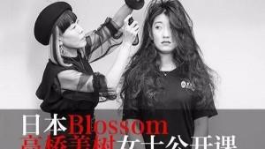 日本Blossom高桥美树老师公开课
