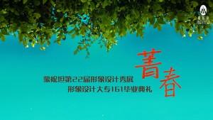 蒙妮坦第22届形象设计秀展《菁春》全程走秀