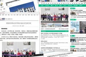 权威媒体跟踪报道-祝贺北京蒙妮坦乔迁