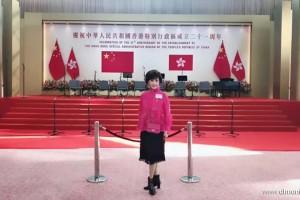 郑明明教授受邀参加香港特别行政区成立二十一周年庆典