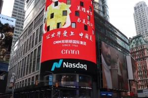 与国同庆,CMM蒙妮坦登录时代广场,让世界爱上中国美