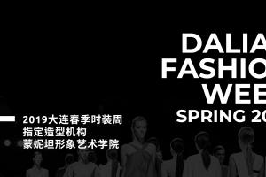 今日开启暴走模式,蒙妮坦化妆造型团队迎战2019大连春季时装周