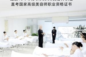 中国最早的美容学校是哪家?师资教学怎么样?