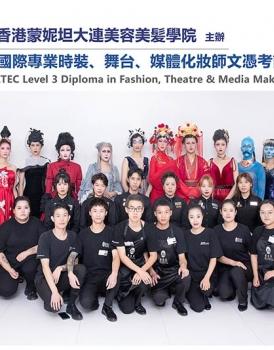 2020ITEC化妆师培训深造合影(B组)