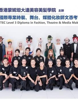 2020ITEC化妆师培训深造合影(C组)