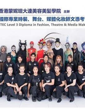 2020ITEC化妆师培训深造合影(D组)
