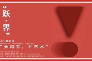 【跃·界】深圳蒙妮坦毕业摄影比赛,选出喜欢的摄影师