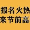 2021年【学习报名】火热进行中:蒙妮坦形象艺术学院开课安排