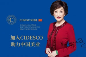 诚邀美业精英,加入CIDESCO美容&SPA世界标准
