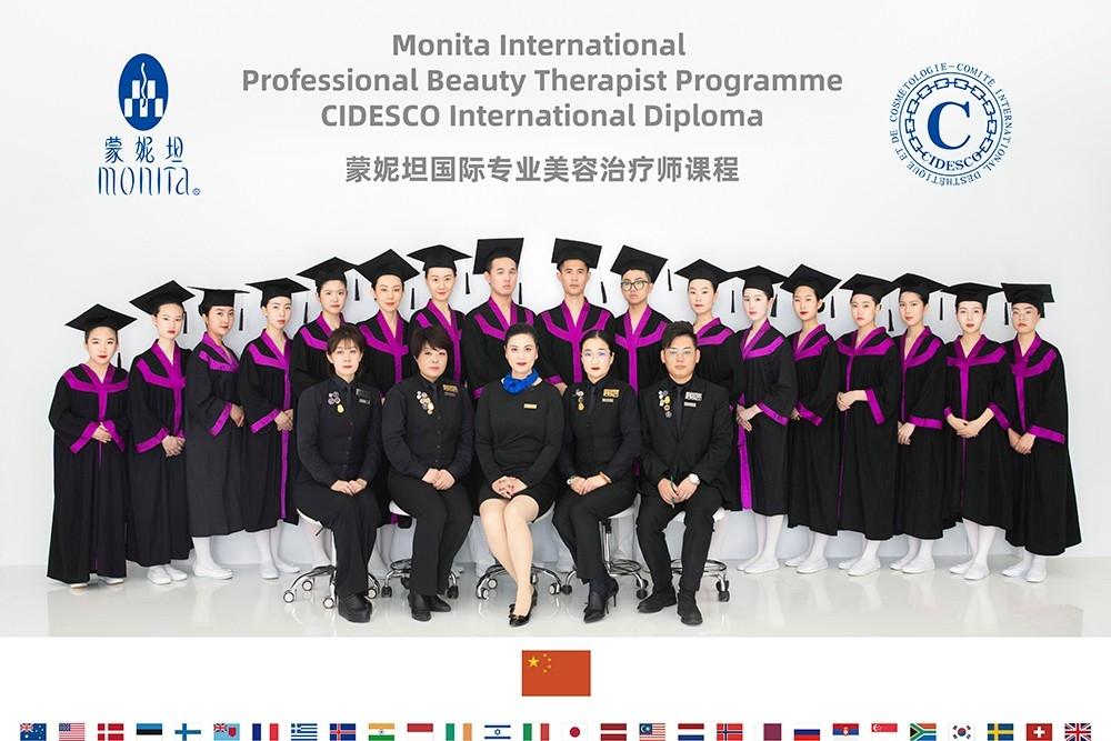 2021年国际CIDESCO美容颁发证书合影_新_蒙妮坦