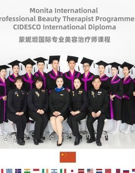 2021年国际CIDESCO美容颁发证书合影