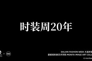 2021大连春季时装周唯一指定造型机构【蒙妮坦学院】整妆待发