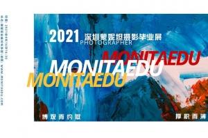为你喜爱的作品投票 | 见证2021深圳蒙妮坦摄影专业网络人气大奖诞生