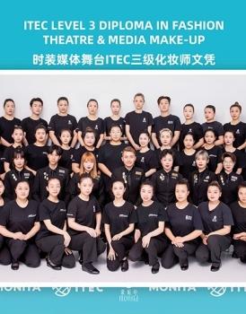 2021国际ITEC化妆培训考试大合影
