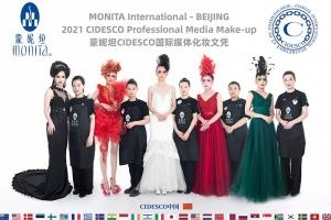 2021年国际CIDESCO国际艺术化妆文凭考试大合影