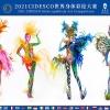 最新出炉!热烈祝贺CIDESCO中国区囊获第68届CIDESCO世界身体彩绘大赛六项大奖!