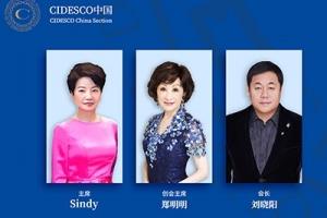 祝贺刘晓阳先生荣任CIDESCO中国分会会长